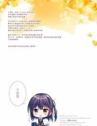 SC2020 Autumn TwinBox Hanahanamaki- Sousouman AutumnColors ~Akiiro~ Chinese 兔司姬漢化組