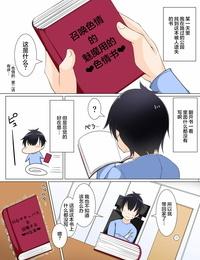Itomaru no Tsubo ItomaruZZ Succubus Diary 2 Chinese 不可视汉化 Digital