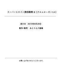 Atelier Hachifukuan Superheroine Yuukai Ryoujoku III - Superheroine in Trouble Chrome Rose Bell English Harasho Project - part 2