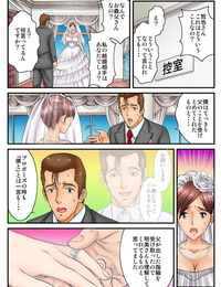 Kiryuu Reihou Public Wedding - You and I are going to be husband and wifey Ch.2 Japanese