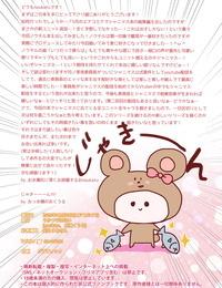 Ukatsu de wa Nai noukatu- Minase Kuru Shinymas Haramase Shuukai Play 5 -Noctchill Saimin Choukyou Hen- THE iDOLM@STER: Shiny Colors Digital