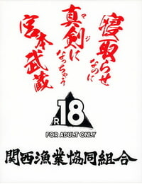Kansai Gyogyou Kyoudou Kumiai Marushin Netorase nanoni Maji ni Nacchau Miyamoto Musashi - Miyamoto Musashi Will Get Serious Even Though Shes Being Stolen Away Fate/Grand Order English Behind the Ramen Shop TLs