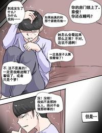 laliberte Suspicion Chinese 流木个人汉化