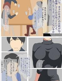 Wando Wando Netorarezuma Yukiko Uchi no Kyonyuu Tsuma wa Kotowarenai