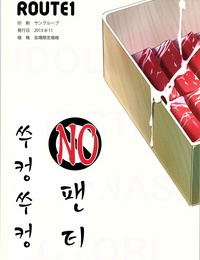 C84 ROUTE1 Taira Tsukune No-pan Jupojupo   No 팬티 쑤컹쑤컹 THE IDOLM@STER Korean