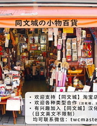 Hoshiedatei Hoshieda Seijutsushi no Koi Chinese同文城Digital - part 2