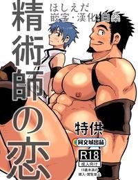 Hoshiedatei Hoshieda Seijutsushi no Koi Chinese同文城Digital