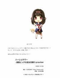 Hataket KAROMIX karory HARLEM SUMMER -Seiso Bitch na Miko Senpai 2- English Doujins.com