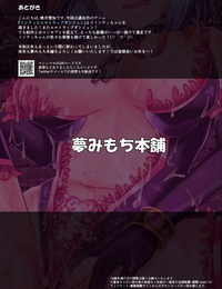 Yumemimochi Honpo Bangetsu Setsuka Kyousei Soubi!? Ero Trap Dungeon Chinese 零食汉化组 Digital