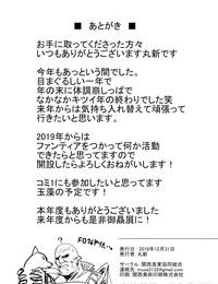 C95 Kansai Gyogyou Kyoudou Kumiai Marushin Holy Night Jeanne Alter Fate/Grand Order French Northface Decensored
