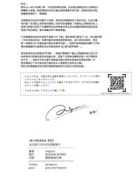 AC2 MIGNON WORKS mignon JK x ONAKA #03 Chinese 绅士仓库汉化
