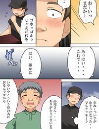 Fukurou Naru Tori 新妻七歌の露出体験
