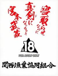 Kansai Gyogyou Kyoudou Kumiai Marushin Netorase nanoni Maji ni Nacchau Miyamoto Musashi - Miyamoto Musashi Will Get Serious Even However Shes Being Stolen Away Fate/Grand Order English Behind the Ramen Shop TLs Decensored