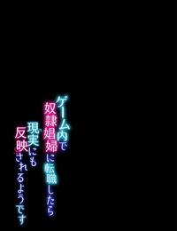 Ue ni Aru Mikan Game-nai de Dorei Shoufu ni Tenshoku Shitara Genjitsu ni mo Hanei Sareru You desu 1-3 Chinese 不可视汉化 - part 3
