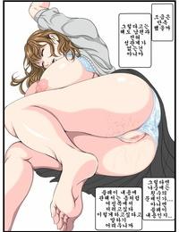 Denden-dou Ero Danchi no Kanrinin 2 - 그림로 단지 관리인 2 Korean 스이쿤 - part 2