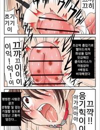 Mikoshiro Honnin Houhuku Douga CH.1 Korean질문있어요