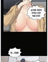 그남자의 자취방 - That Man's Backsides Ch.129 Korean