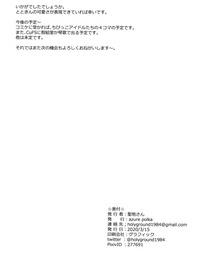 Cinderella☆Stage 8 STEP azure polkaSeichi-san azure idol graphics2 Airi Totoki THE IDOLM@STER CINDERELLA GIRLS Digital