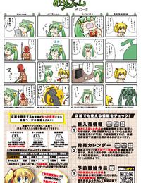 メロンブックス 月刊うりぼうざっか店 2021年1月29日発行号 - part 3