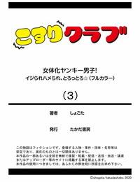 Shogota Nyotaika Yankee Danshi! Ijirare Hamerare- Torottoro 3 Digital