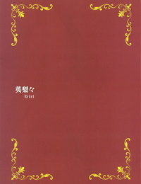 COMIC1☆17 Lily Lily Rose Mibu Natsuki EGOIST Saenai Heroine no Sodatekata - part 2
