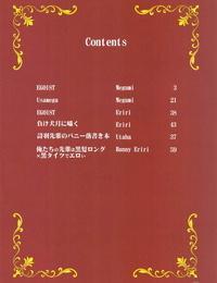 COMIC1☆17 Lily Lily Rose Mibu Natsuki EGOIST Saenai Heroine no Sodatekata