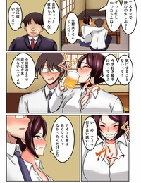 Shibaneko Hungry! Deisui Onna Joushi NTR - part 2
