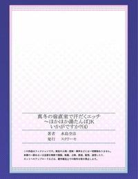 Mizushima Sorahiko Mafuyu no Shukuchoku-shitsu de Asedaku Ecchi ~ Hokahoka Yutanpo JK Ikagadesu ka? 4 Chinese 寂月汉化组