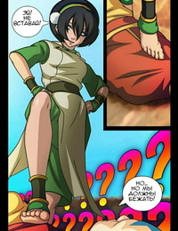 Comics Toons Magic Rape #2 - Волшебное изнасилование Avatar: The Last Airbender Russian