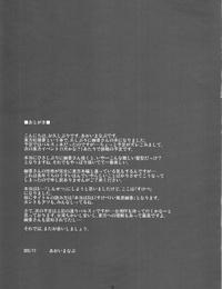 Aoi Manabu – Hontou wa S-i Kazami Yuuka
