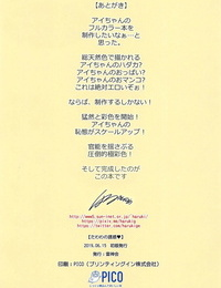 Haruki Genia – Tawawa no Yuuwaku