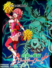 Koeda Shouten Yotsuba no Senki Clover Rose Chinese