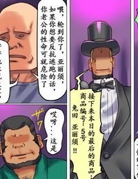 Naya Papermania Tranny no Kuni no Alice no Bouken 2 Chinese - part 3