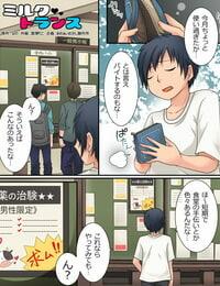 Amuai Okashi Seisakusho Kuratsuka Riko Milk Trance Digital