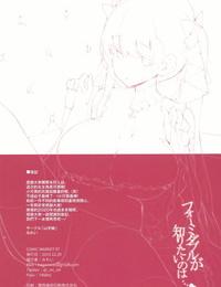 C97 Yamanotesen Mirei Formidable ga Shiritai no wa... Azur Lane Chinese 無邪気漢化組