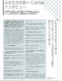 ふさたか式部×C:drive. 催眠アートワークス - part 7