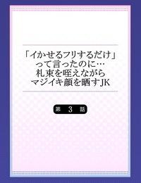 OUMA Ikaseru Furi suru dake tte Itta no ni... Satsutaba o Kuwaenagara Maji Ikigao o Sarasu JK Digital - part 3