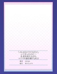 OUMA Ikaseru Furi suru dake tte Itta no ni... Satsutaba o Kuwaenagara Maji Ikigao o Sarasu JK Digital - part 4