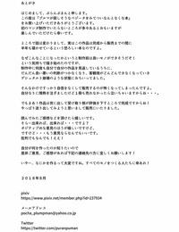 Puranpuman Bulma ga Sabishi Sou na Vegeta o Mite Tsui Nantonakuna Hon Dragon Ball Z - part 3