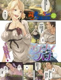 Midorino Tanuki Abunai Hana COMIC ExE 08 Chinese 闪灵二人组汉化 Digital