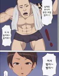 Cotton house Sonokoro- Anoko wa...3 - 그 무렵- 그녀는 ... 3 Korean 디스워드