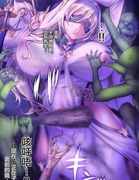 sad.co Sadokko Zenmetsu Party Rape 2 - 全灭强奸派对2 Goblin Slayer Chinese 不咕鸟×这很恶堕汉化组 - part 3