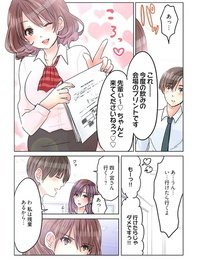 Sakura Shouji Desk no Shita de- Ai o Sakebu ~Aimai de Ibitsu na Futari~ 2 - part 2