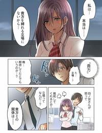 Sakura Shouji Desk no Shita de- Ai o Sakebu ~Aimai de Ibitsu na Futari~ 2 - part 7