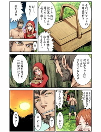 Pirontan Otona no Douwa ~Akazukin-chan