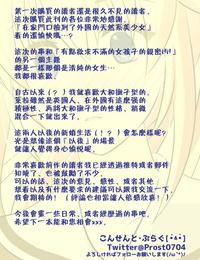 Consent Butt-plug Tennen-kei Gaikokujin Bishoujo o Ie no Mae de Hirotta Hanashi Chinese 冊語草堂 - part 2