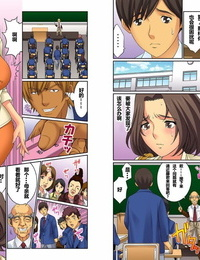 Kiryuu Reihou Hahaoya Exchange - Omae no Kaa-chan Ore no Mono 1-4 Chinese 晓白个人汉化 - part 3