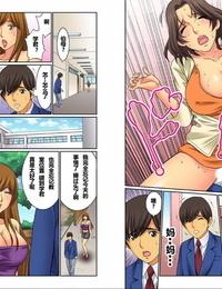 Kiryuu Reihou Hahaoya Exchange - Omae no Kaa-chan Ore no Mono 1-4 Chinese 晓白个人汉化 - part 4