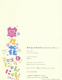 C92 CANVAS+GARDEN Miyasaka Miyu Neneka to Gorogoro Nyan Nyan Gyu! Chinese 绅士仓库汉化