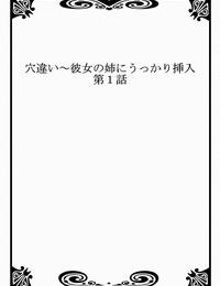 Yonekura-RinAna Chigai〜Kanojo no Ane ni Ukkari Sounyuu Vol.1